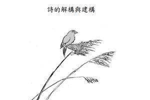 「中國古典文學中的愛情與婚姻」成果發表-李宗慬副教授