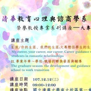 教育心理與諮商學系:清華教育/心理/諮商~榮譽講座專題工作坊(2018/12/06~13)