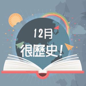 通識中心:12月很歷史!第六向度系列活動(2018/12/08、12/14、12/20)