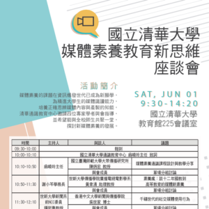 國立清華大學媒體素養教育新思維座談會(6/1)