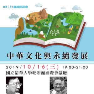 108(上)「中華文化與永續發展」通識座談會(10/16)