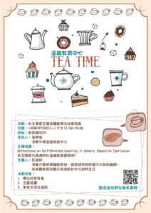 [Tea Time]自主學習主題演講暨學生成果發表(9/30)