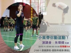 [課堂演講]運動與健康(11/18)