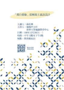 [Tea Time]「獨自想像」從極簡主義談設計(12/30)