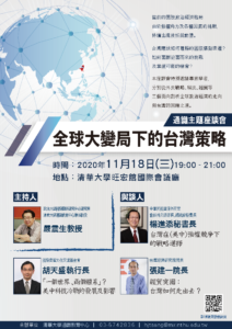通識主題座談會:全球大變局下的台灣策略(11/18)
