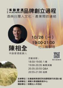 [課堂演講]禾餘麥酒品牌創立過程-酒與台灣人文化、產業間的連結(10/26)