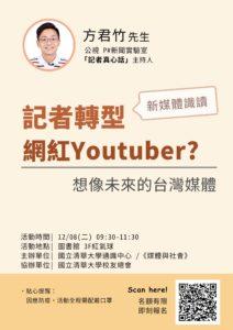 [課堂演講]《記者轉型網紅Youtuber?—想像未來的台灣媒體》講座(12/8)