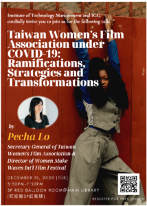 Taiwan Women's Film Association under COVID-19: Ramifications, Strategies and Transformations (December 15, 2020)
