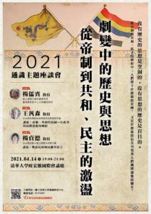 通識主題座談會:劇變中的歷史與思想- 從帝制到共和、民主的激盪(4/14)