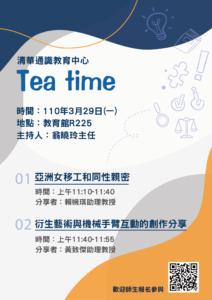通識教育中心Tea time (3/29)