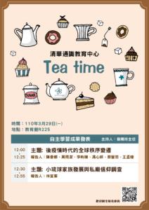 通識教育中心Tea time-自主學習成果發表 (3/29)