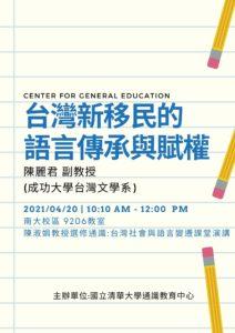 [課堂演講]台灣新移民的語言傳承與賦權(4/20)