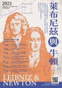 清華「通識人物─萊布尼茲&牛頓」系列演講活動